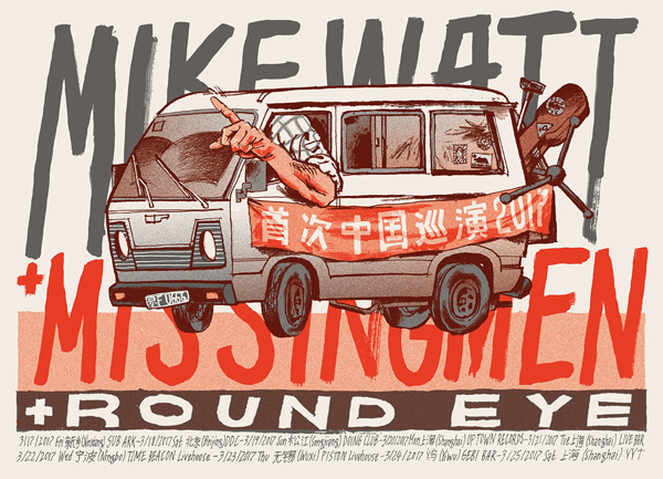 Mike Watt Heads to China!